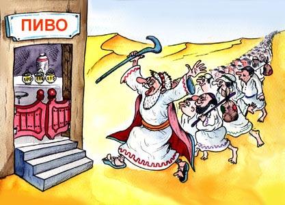 Карикатура: Моисей, Вадим