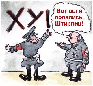 Карикатура: Провал, Игорь Ревякин