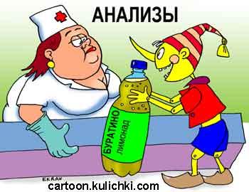 Карикатура: Сдать анализы, Евгений Кран