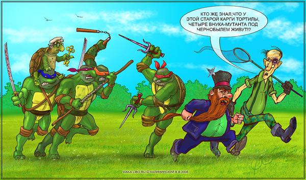 Карикатура: ЧЕРЕПАШКИ НИДЗЯ 3 / Teenage mutant ninja turtles 3, Kalininskiy