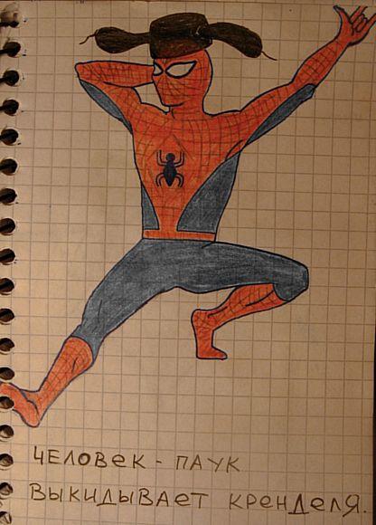 Карикатура: человек-паук, Мартибольд