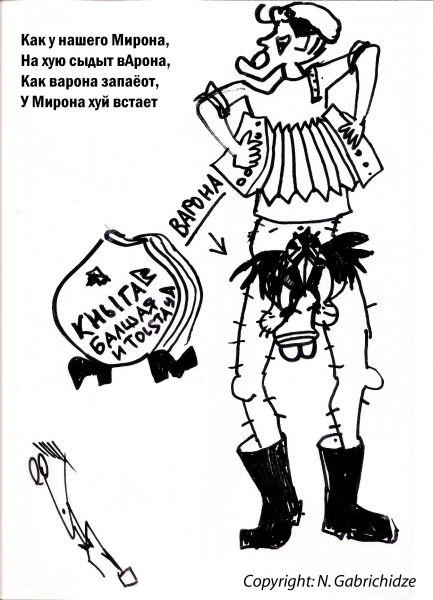 Карикатура: Как у нашего Мирона,, Nick Gabrichidze