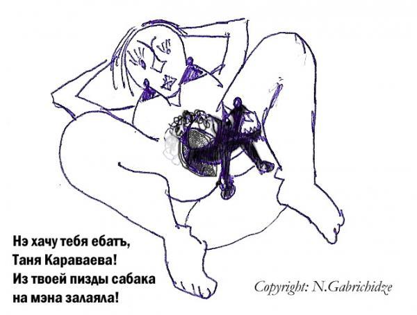 Карикатура: Нэ хачу тебя ебатъ, Таня Караваева!, Nick Gabrichidze