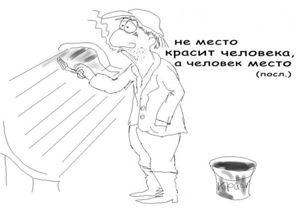 Карикатура: poslovica, Natasha