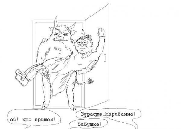 Карикатура: Chert prines, Natasha