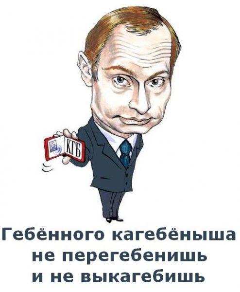 Карикатура: kgputin