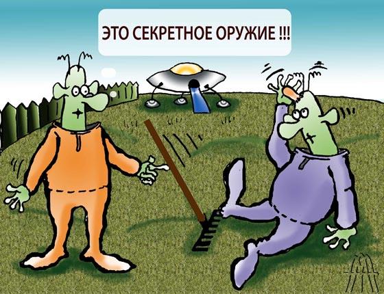 Карикатура: секретное оружие, Ткаченко Андрей