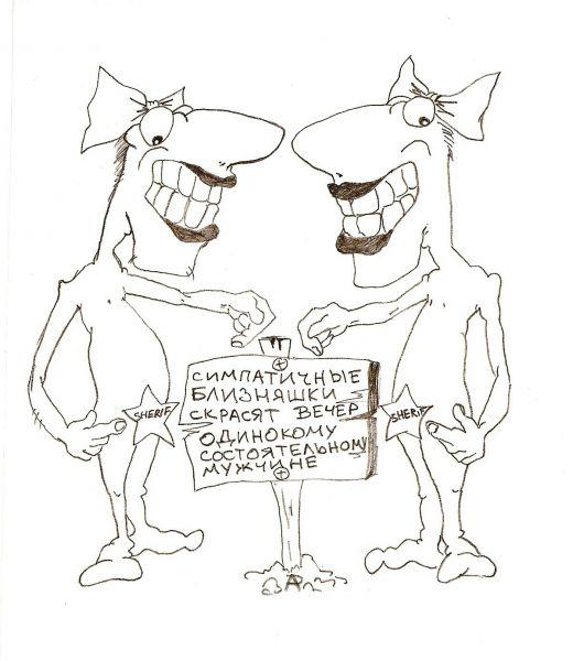 Карикатура: близняшки, афанасьев дмиитрий