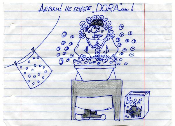 "Карикатура: Порошок ""Дора"", Екатерина"
