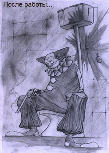 Карикатура: После работы..., Виталий