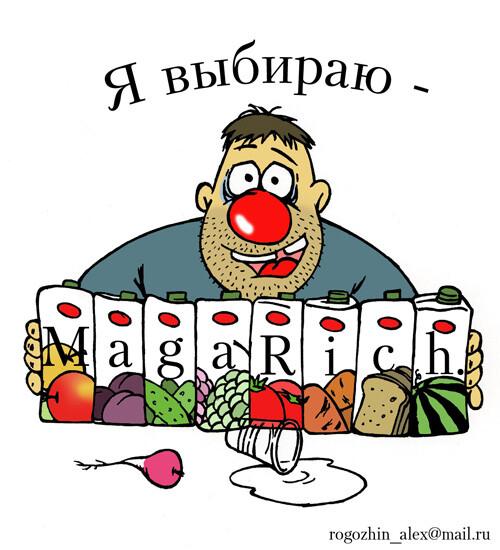 Карикатура: Магарич, РогожинАлексей