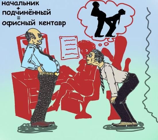 Карикатура: Офисный кентавр, zlo