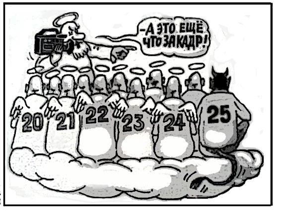 Карикатура, Панфилов Виктор