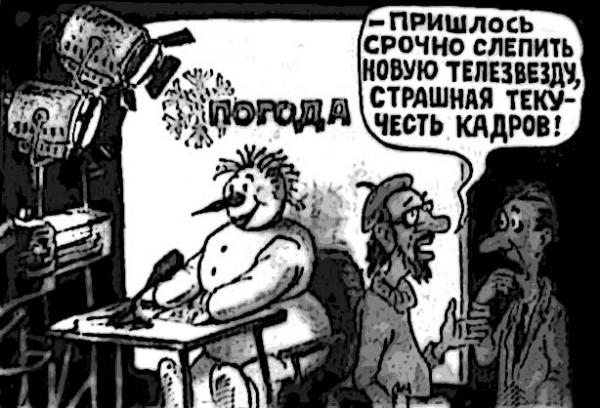 Карикатура: твбаба, Панфилов Виктор