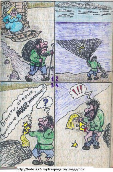 Карикатура: Сказка о рыбаке и рыбке, Сергей