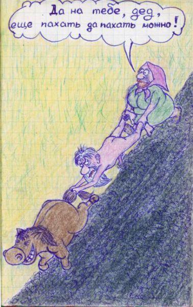 Карикатура: Эксплуатация мужчин женщинами, Сергей