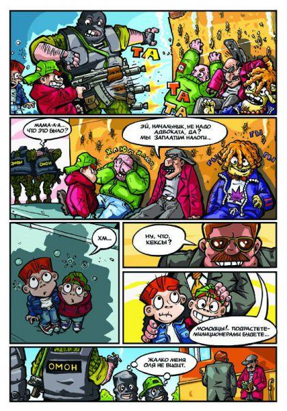 Карикатура: комикс Пох и Нах, Евгений