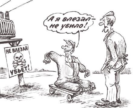 Карикатура: Не влезай, убьет!, Ишимцев Дмитрий