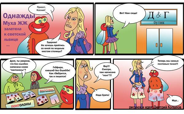 Карикатура: Собчак!, Дмитрий Копылов
