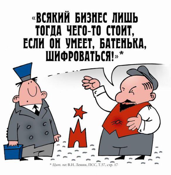 Карикатура: Время шифроваться!, Ольга