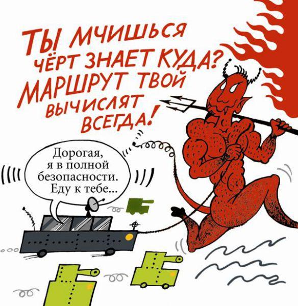 Карикатура: Тебя найдут!!!, Ольга
