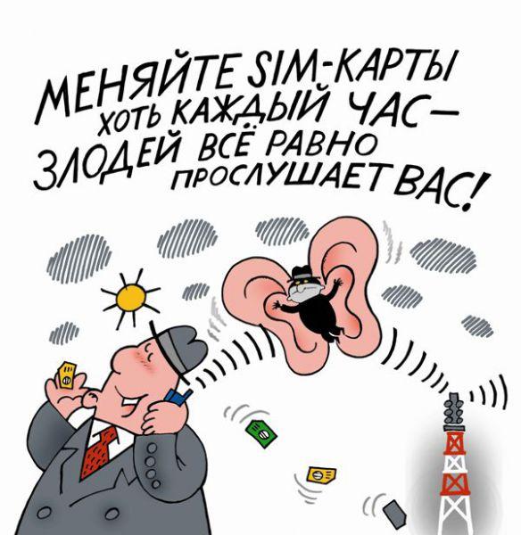 Карикатура: Злодей все равно прослушает Вас!!!, Ольга