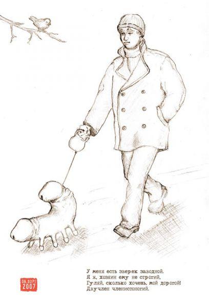 Карикатура: Мой зверек, Dr. Oops