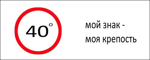 Карикатура: знак 40, tisse