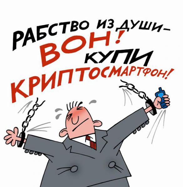 Карикатура: Рабство из души ВОН!!!, Ольга