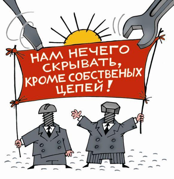 Карикатура: Нам нечего скрывать!, Ольга