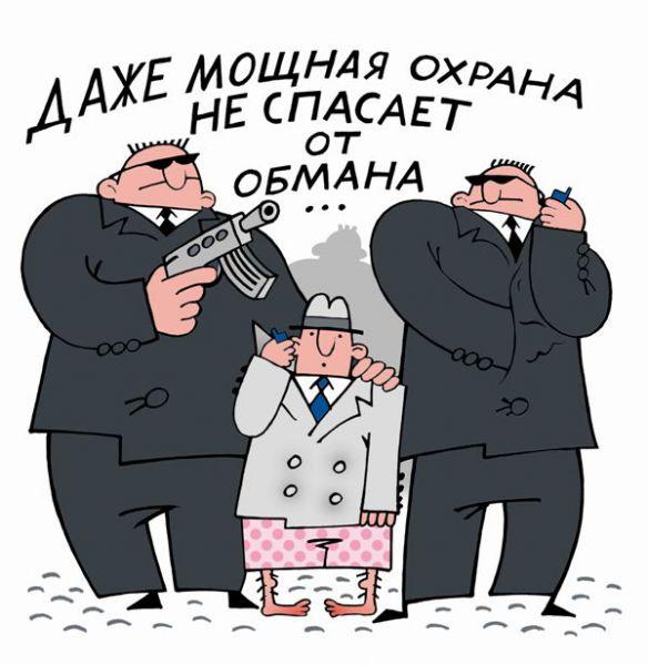 Карикатура: Даже мощная охрана не спасает от обмана!, Ольга