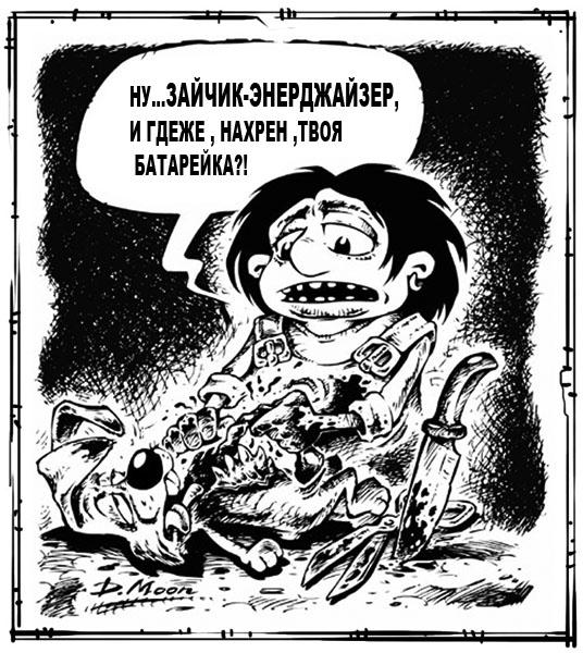 Карикатура: зайчик Энерджайзер, DeMoon