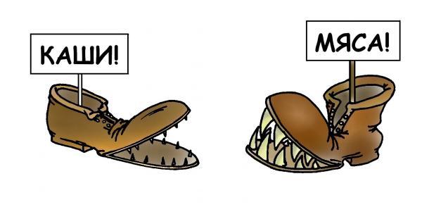 Карикатура: мяса-каши, Эфен Гай