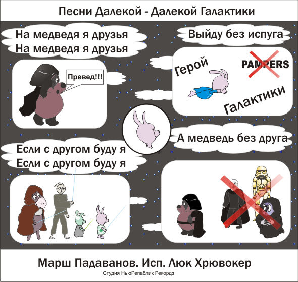 Карикатура: Песня, Lord_Damian