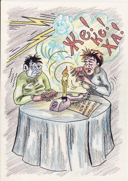 Карикатура: Страшное заклинание:вызов духа, Владимир
