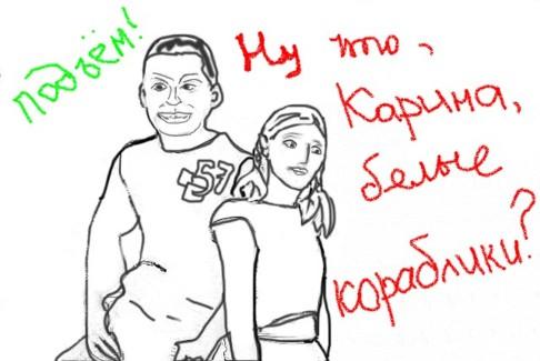 Карикатура: карина и подъем!, Натали
