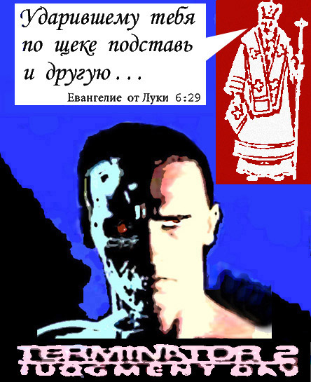 Карикатура: Terminator 2, Левчик