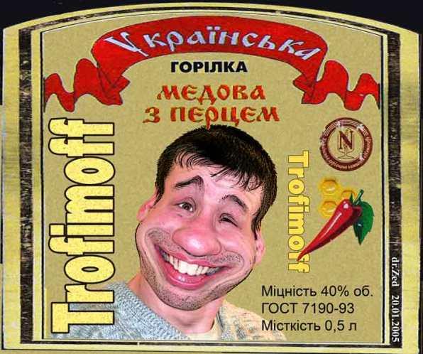 Карикатура: Бутылка+спирт ;) +перчик+эта этикетка=подарок на днюху другу, djz