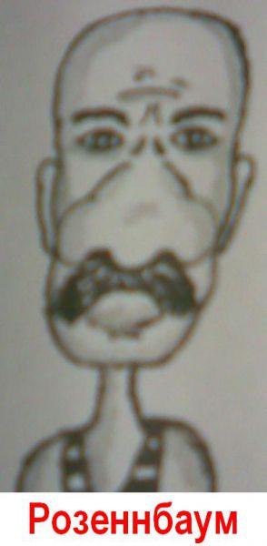 Карикатура: Розенбаум, Артур