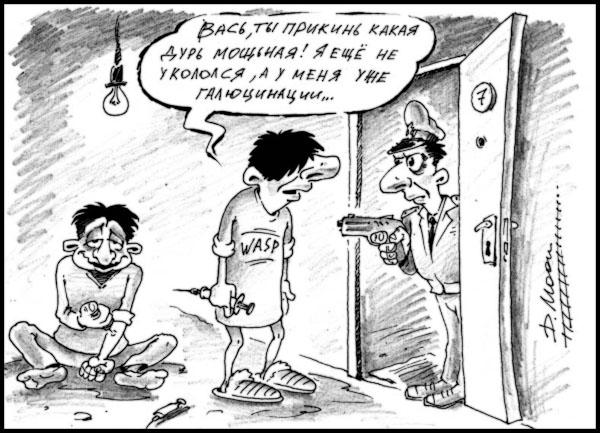 Карикатура: наркоша, DeMoon
