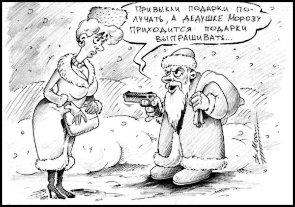 Карикатура: Дед Мороз, DeMoon