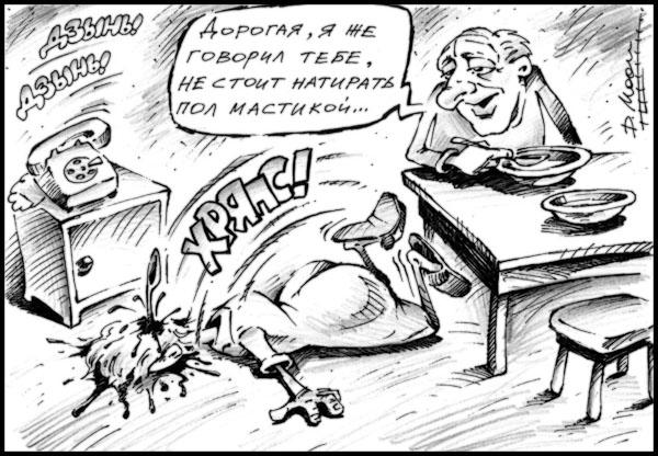 Карикатура: мастика, DeMoon