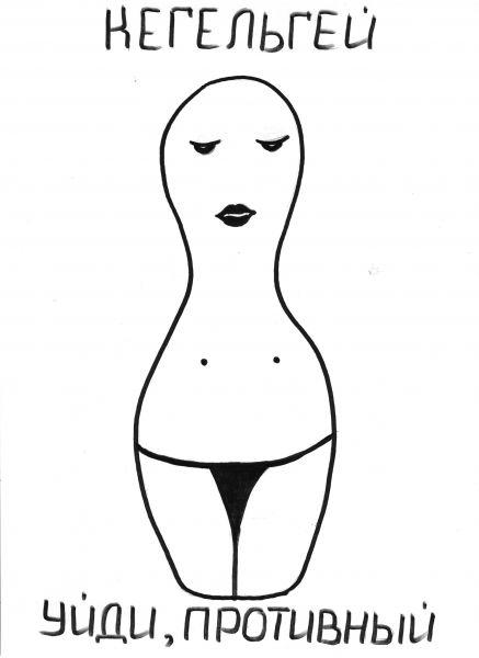 Карикатура: кегельчелы, наталья