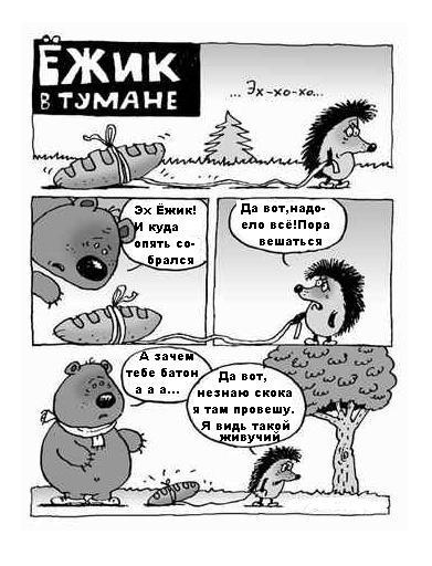 Карикатура: Комикс, АнастасияАнна