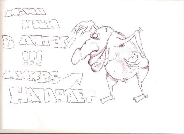 Карикатура: Я болен, Ник