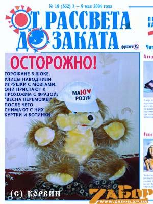 Карикатура: Тимошенко раздает мозги, Корвин