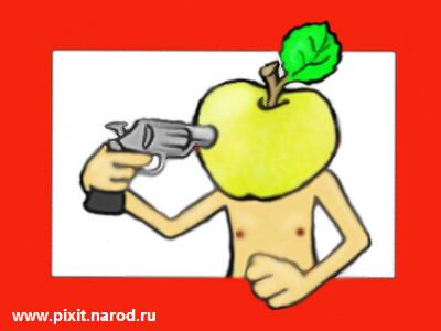 Карикатура: Прямо в яблочко!