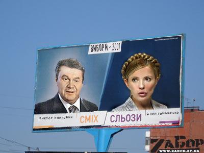Карикатура: Смех и слезы - украинские выборы 2007, AndreyM.