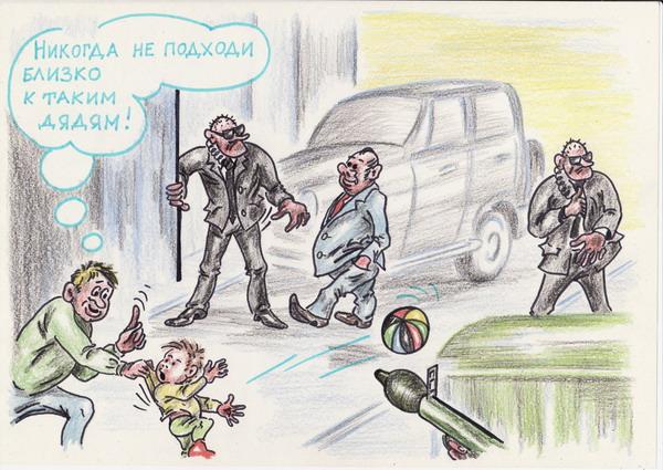 Карикатура: Меры предосторожности, Владимир