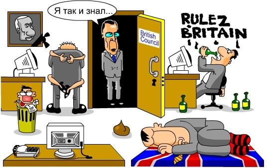 Карикатура: Безобразия в Британском совете, Дмитрий Бандура